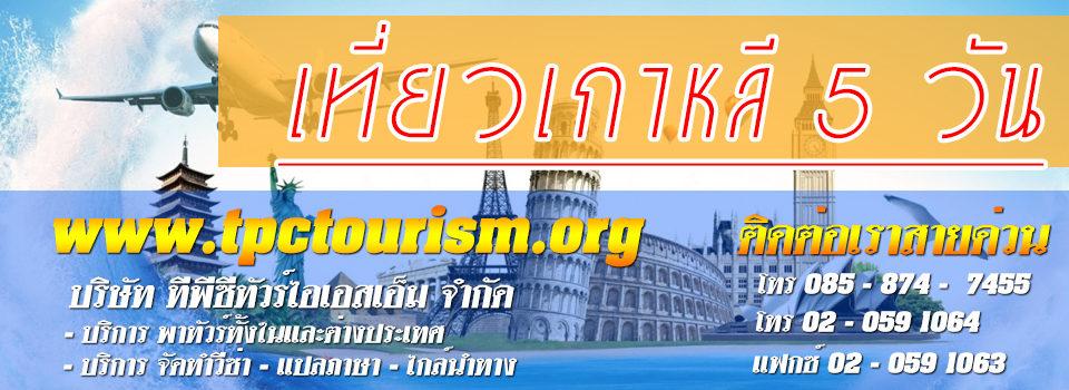 ทีซีพีทัวร์สปอตร์ บริการจัดทัวร์ออกนอกสถานที่ ยุโรบ เอเชียร์ แอฟริกา และประเทศไทย