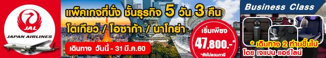 jl_business_ticket